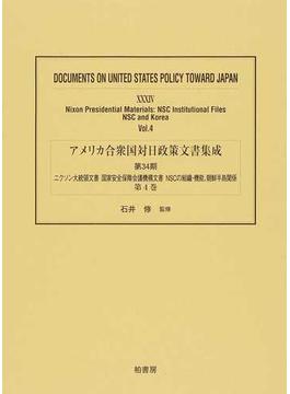 アメリカ合衆国対日政策文書集成 復刻 34第4巻 ニクソン大統領文書
