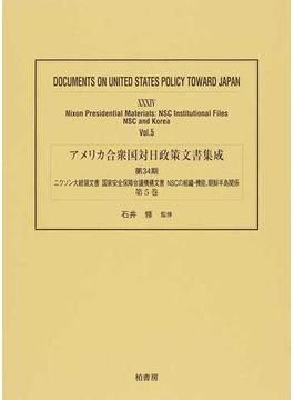 アメリカ合衆国対日政策文書集成 復刻 34第5巻 ニクソン大統領文書