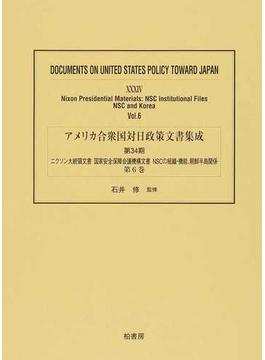 アメリカ合衆国対日政策文書集成 復刻 34第6巻 ニクソン大統領文書