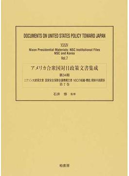 アメリカ合衆国対日政策文書集成 復刻 34第7巻 ニクソン大統領文書