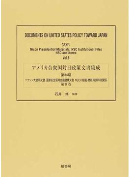 アメリカ合衆国対日政策文書集成 復刻 34第8巻 ニクソン大統領文書
