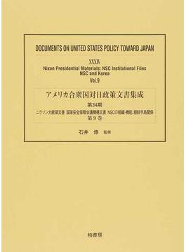 アメリカ合衆国対日政策文書集成 復刻 34第9巻 ニクソン大統領文書