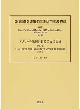 アメリカ合衆国対日政策文書集成 復刻 34第10巻 ニクソン大統領文書