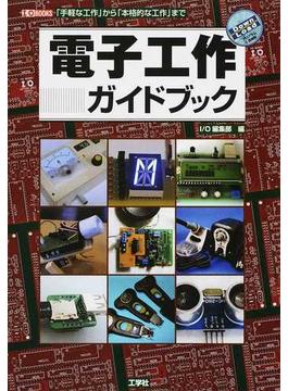 電子工作ガイドブック 「PICマイコン」「歩行ロボット」「FM音源ボード」「DC電子ブレーカー」「ハンダ付けのコツ」… 「手軽な工作」から「本格的な工作」まで