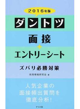 ダントツ面接+エントリーシートズバリ必勝対策 2016年版