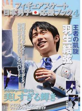 フィギュアスケート日本男子応援ブック 4 王者の凱旋