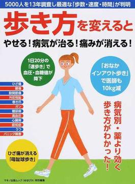 歩き方を変えるとやせる!病気が治る!痛みが消える!(マキノ出版ムック)