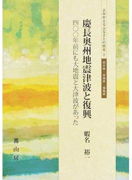 慶長奥州地震津波と復興 四〇〇年前にも大地震と大津波があった