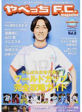 やべっちF.C.magazine Vol.2 ワールドカップ完全攻略ガイド