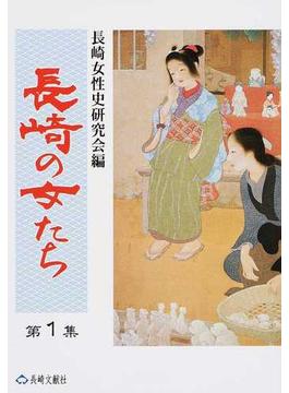長崎の女たち 第4版 第1集