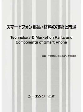 スマートフォン部品・材料の技術と市場(エレクトロニクスシリーズ)