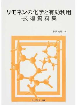 リモネンの化学と有効利用 技術資料集