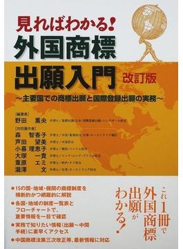 見ればわかる!外国商標出願入門 主要国での商標出願と国際登録出願の実務 改訂版