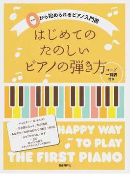 はじめてのたのしいピアノの弾き方 ゼロから始められるピアノ入門書 2014