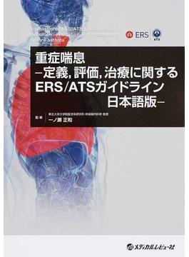 重症喘息−定義、評価、治療に関するERS/ATSガイドライン日本語版−