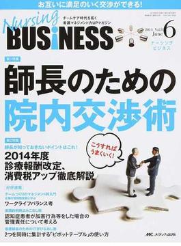 Nursing BUSiNESS チームケア時代を拓く看護マネジメント力UPマガジン Vol.8No.6(2014Jun.) こうすればうまくいく!師長のための院内交渉術