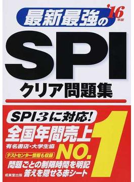最新最強のSPIクリア問題集 '16年版