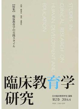 臨床教育学研究 第2巻(2014.4)
