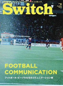 Switch VOL.32NO.6(2014JUN.) フットボール・コミュニケーション