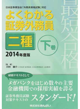 最短合格よくわかる証券外務員二種 2014年度版下巻