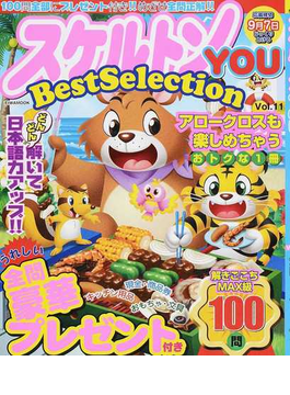 スケルトンYOU Best Selection Vol.11(EIWA MOOK)