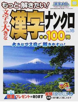 もっと解きたい!文字の大きな漢字ナンクロ特選100問 漢字メイトベスト・セレクション Vol.16(SUN-MAGAZINE MOOK)