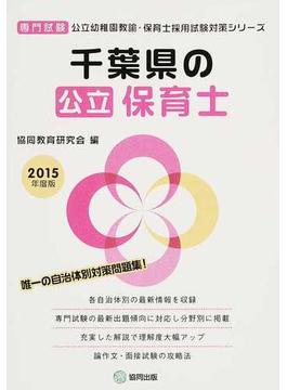 千葉県の公立保育士 専門試験 2015年度版