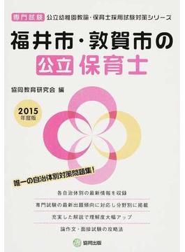 福井市・敦賀市の公立保育士 専門試験 2015年度版