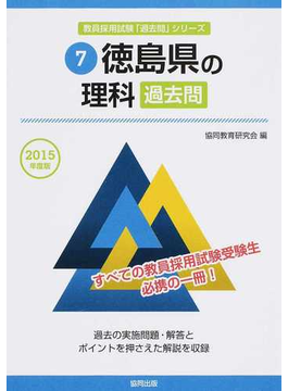 徳島県の理科過去問 2015年度版