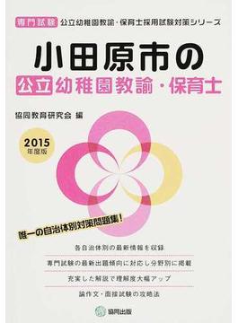 小田原市の公立幼稚園教諭・保育士 専門試験 2015年度版