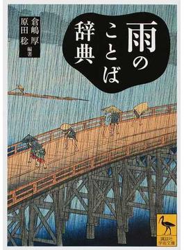 雨のことば辞典(講談社学術文庫)