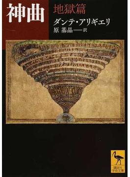 神曲 地獄篇(講談社学術文庫)