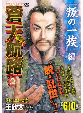 蒼天航路 急「叛の一族」編 (講談社プラチナコミックス)