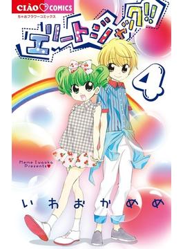 エリートジャック!! 4 (ちゃおコミックス)(フラワーコミックス)