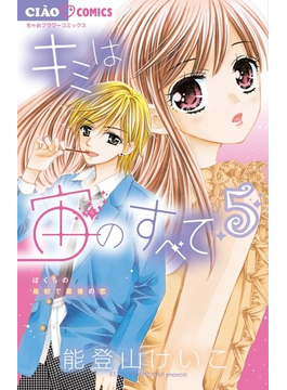 キミは宙のすべて 5 ぼくらの最初で最後の恋 (ちゃおコミックス)(フラワーコミックス)