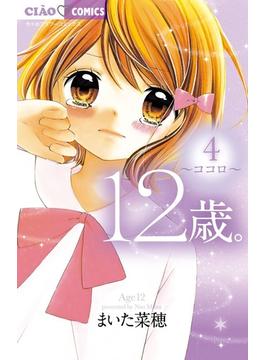 12歳。 4 (ちゃおコミックス)(フラワーコミックス)
