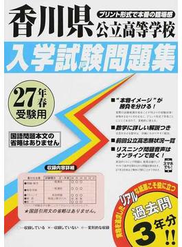 香川県公立高等学校入学試験問題集 27年春受験用