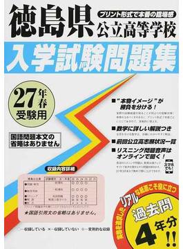 徳島県公立高等学校入学試験問題集 27年春受験用