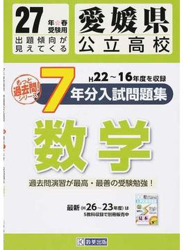 愛媛県公立高校7年分入試問題集数学 27年春受験用