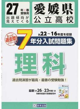愛媛県公立高校7年分入試問題集理科 27年春受験用