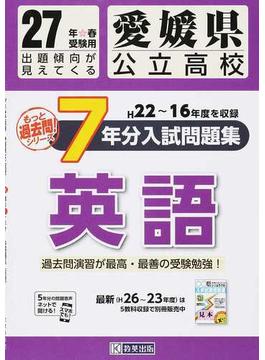 愛媛県公立高校7年分入試問題集英語 27年春受験用