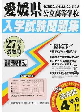 愛媛県公立高等学校入学試験問題集 27年春受験用