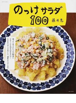 のっけサラダ100(別冊すてきな奥さん)