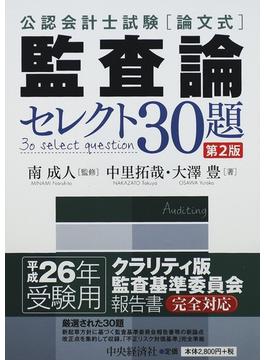 公認会計士試験〈論文式〉監査論セレクト30題 第2版