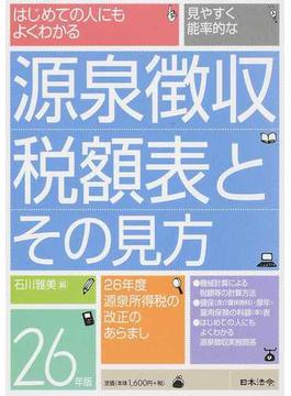 源泉徴収税額表とその見方 26年版