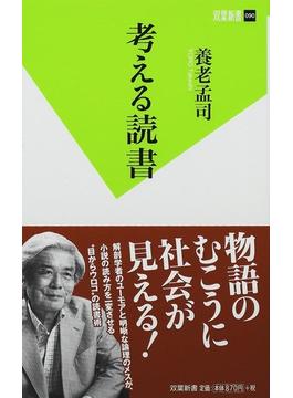 考える読書(双葉新書(教養))