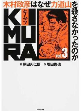 KIMURA 木村政彦はなぜ力道山を殺さなかったのか vol.3