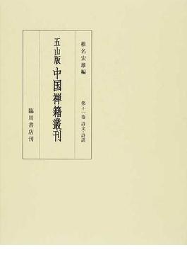 五山版中国禅籍叢刊 影印 第11巻 詩文・詩話