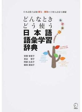 どんなときどう使う日本語語彙学習辞典 日本語能力試験N1〜N3の主要な語彙を網羅 英・中・韓・ベトナム4カ国語訳付き