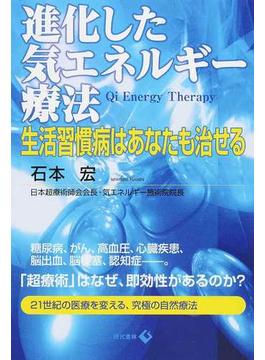 進化した気エネルギー療法 生活習慣病はあなたも治せる